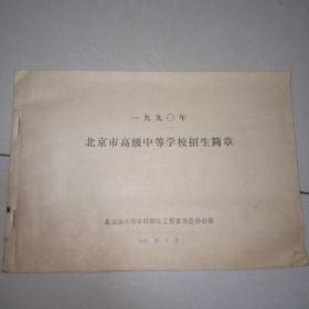 1990年北京市高级中等学校招生简章