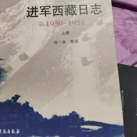 进军西藏日志(1950—1951年)