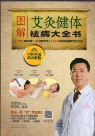 《图解艾灸健体祛病大全书》【品好如图】