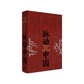 脉动中国:许纪霖的50堂传统文化课(精装版) 奇葩说 上海三联书店9787542672278正版全新图书籍Book