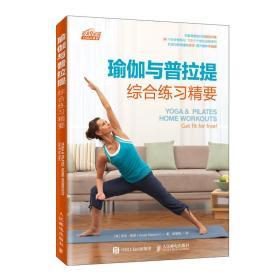 瑜伽与普拉提综合练习精要 结合瑜伽和普拉提两者训练优势 瑜伽教程书普拉提教程书女性健身教程书