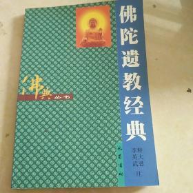 佛陀遗教经典