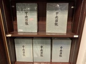中央日报(1-60册影印本)