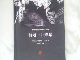 桐庐县传统建筑保护利用成果集萃:拾起一片乡愁