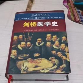 剑桥医学史