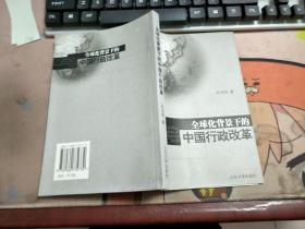 全球化背景下的中国行政改革K2451