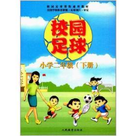 校园足球小学二年级(下册)——校园足球课程通用教材
