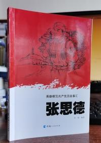 英雄模范共产党员故事汇:张思德
