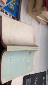 新中国轻工业三十年:1949-1979【上】