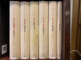 全6册▲域外汉字传播书系.韩国卷--{b1226170000086012}