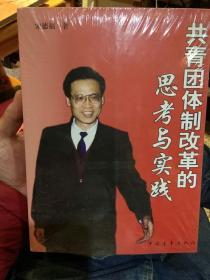 【全新正版包装未打开】共青团体制改革的思考与实践  宋德福  著  中国青年出版社9787500673712