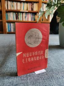 回忆红军时代的毛主席和朱总司令