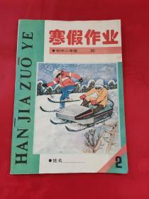 怀旧收藏:寒假作业(初中二年级)山东版
