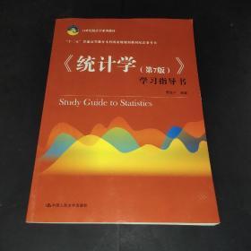 《统计学(第7版)》学习指导书(21世纪统计学系列教材)