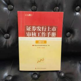 证券发行上市审核工作手册2014第四册 中国证券监督管理委员会