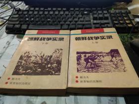 朝鲜战争实录(上下卷)