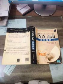 UNIX sheLL范例精解(第4版)有光盘