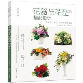 日本花艺名师的人气学堂--花器与花型的搭配设计:永生花、干花、人造花装饰花艺