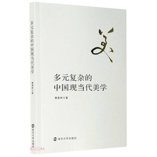 多元复杂的中国现当代美学