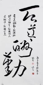 【自写自销】当代艺术家协会副主席王丞手写!天道酬勤2113