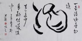 【自写自销】当代艺术家协会副主席王丞手写 一壶浊酒喜相逢2118