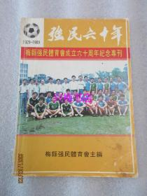 强民六十年(1929-1989)——梅县强民体育会成立六十周年纪念专刊