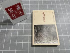 中国大百科全书出版社 中国远征军:滇印缅参战将士口述全纪录