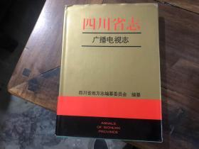 四川省志:广播电视志