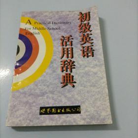 初级英语活用辞典