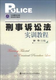 云南警官学院规划系列教材:刑事诉讼法实训教程