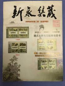 新永集藏 2009.2