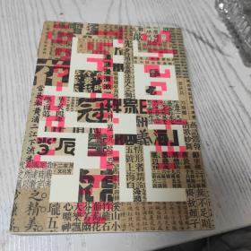 上海字记:百年汉字设计档案