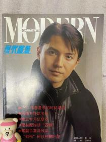 尊龙 现代服装 怀旧杂志