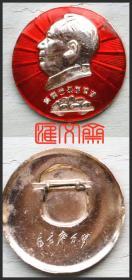 文革时期:毛主席像章【颗颗芒果恩情深】直径46毫米,铝制纪念章,有轻磨蹭痕,品相见正背图片,挂针锈断。