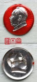 文革时期:【毛主席像章】放光芒,直径43毫米铝制纪念章,品相见正背图片。