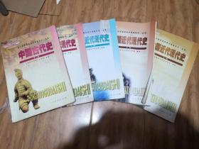 全日制人教版大纲版 高中历史教材 全套5本旧版老版历史课本教科书 中国近代现代史上下册+世界近代现代史上下册+古代史