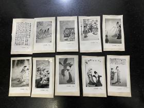 刘旦宅画展 人物 老照片49张全套 七十年代末上海海影出版 粘在纸板上了品相不错 各种刘旦宅红楼梦人物神仙仕女等等人物照片老照片非常清晰