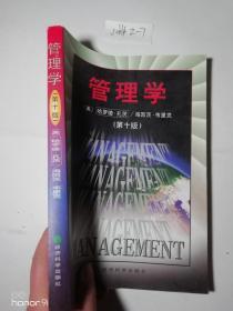 管理学 第十版