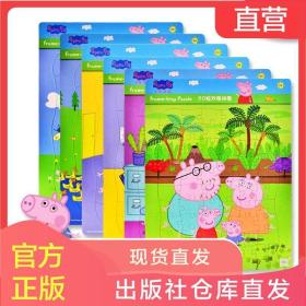 6张小猪佩奇趣味拼图2-3-4-5-6岁宝宝幼儿童益智游戏拼图玩具0-2-3-6周岁故事书儿童书籍幼儿园图书早教
