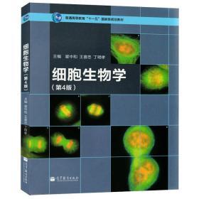 细胞生物学第四4版翟中和高等教育出版社9787040321753