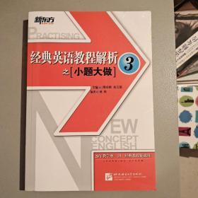 新东方 经典英语教程解析之小题大做3