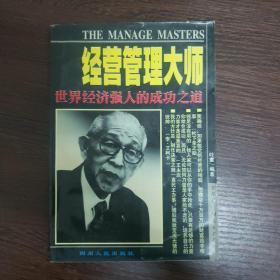 经营管理大师——世界经济强人的成功之道
