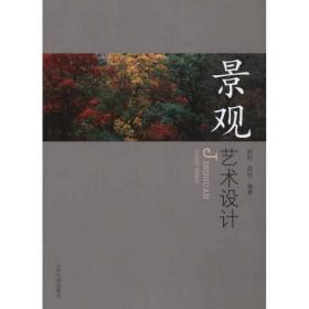 景观艺术设计郑阳山东大学出版社9787560743042