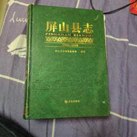 屏山县志 1986-2000 (包邮)  全新未拆封