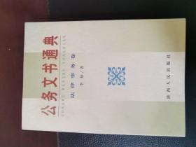 公务文书通典法律事务卷