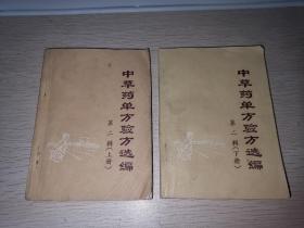 中草药单方验方选编 第二辑 上下二册全