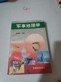 军事地理学【正版】