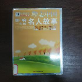 影响一生的名人故事-励志中国
