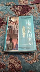 上海纺织工业志,1998年一版一印仅印1500册