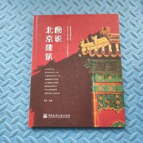 图说北京建筑  精装